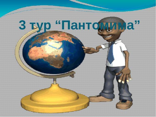 "3 тур ""Пантомима"""
