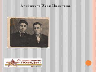 Алейников Иван Иванович