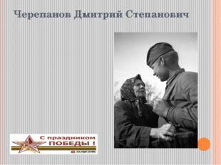 Черепанов Дмитрий Степанович
