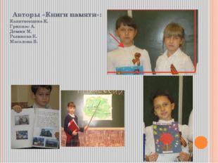Авторы «Книги памяти»: Калитвенцева К. Гриппас А. Демин М. Рыжкова Е. Масало