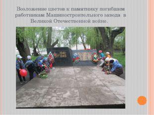 Возложение цветов к памятнику погибшим работникам Машиностроительного завода