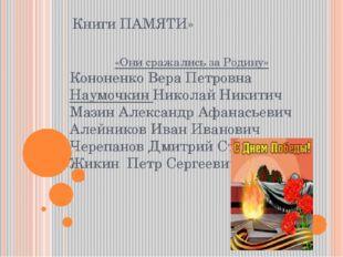 Книги ПАМЯТИ» «Они сражались за Родину» Кононенко Вера Петровна Наумочкин Ник