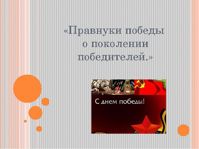 «Правнуки победы о поколении победителей.»