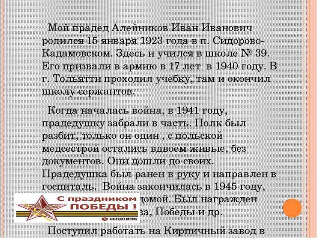 Мой прадед Алейников Иван Иванович родился 15 января 1923 года в п. Сидорово...