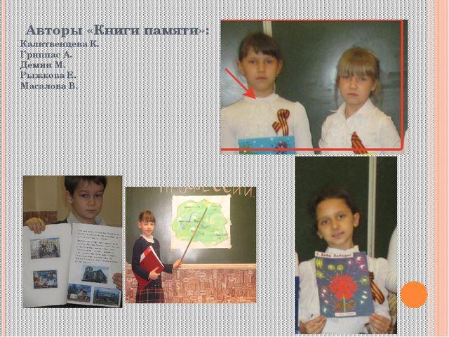 Авторы «Книги памяти»: Калитвенцева К. Гриппас А. Демин М. Рыжкова Е. Масало...