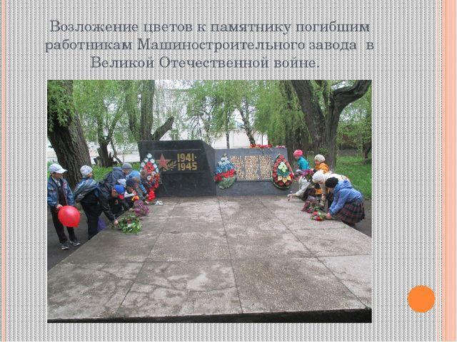 Возложение цветов к памятнику погибшим работникам Машиностроительного завода...