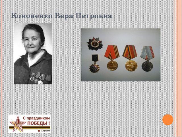 Кононенко Вера Петровна