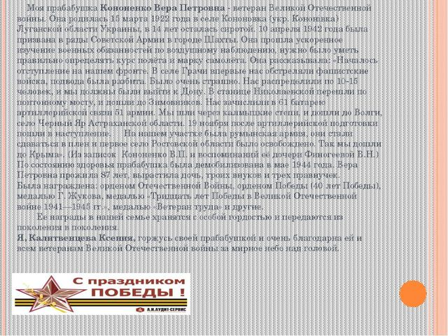 Моя прабабушка Кононенко Вера Петровна - ветеран Великой Отечественной войны...
