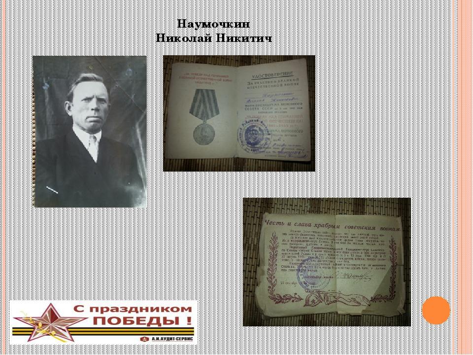Наумочкин Николай Никитич