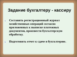Задание бухгалтеру - кассиру Составить регистрационный журнал хозяйственных о
