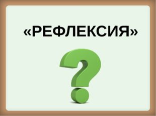 «РЕФЛЕКСИЯ»