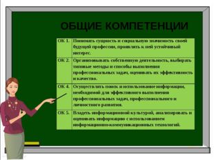Аудит Бухгалтерский учет Налоги и налогоболжение ОБЩИЕ КОМПЕТЕНЦИИ ОК1. Пони