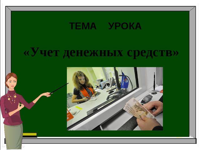 Аудит Бухгалтерский учет Налоги и налогоболжение ТЕМА УРОКА «Учет денежных ср...