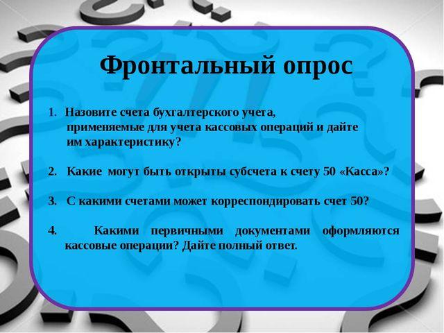 Аудит Бухгалтерский учет Налоги и налогоболжение Фронтальный опрос Назовите с...