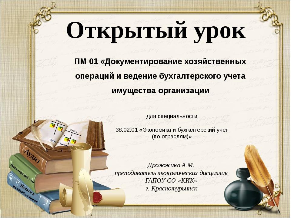 Открытый урок Дрожжина А.М. преподаватель экономических дисциплин ГАПОУ СО «К...