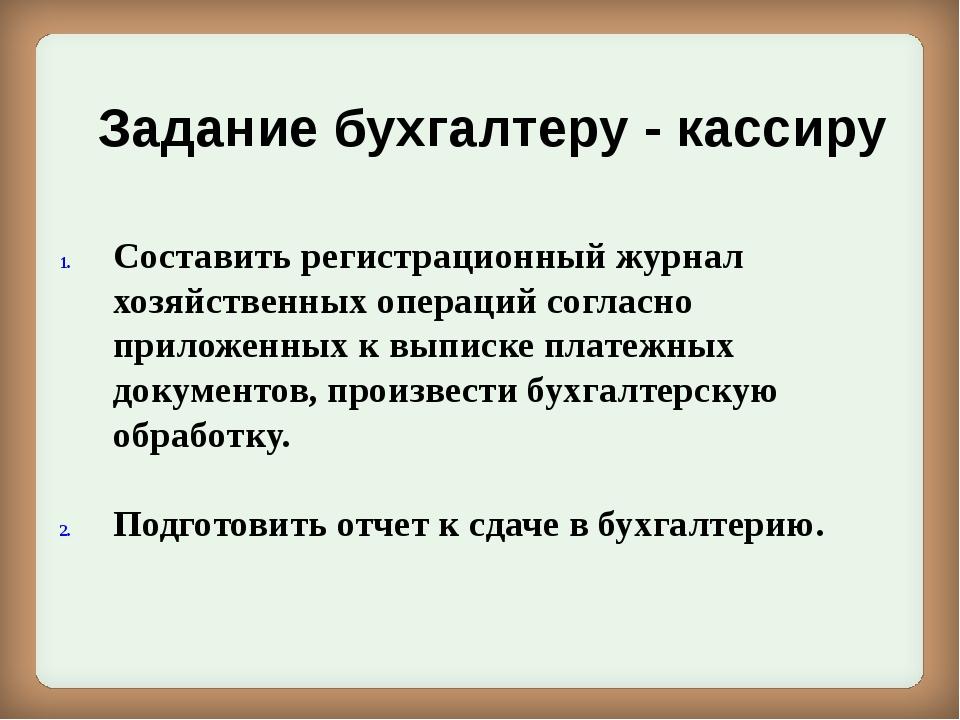 Задание бухгалтеру - кассиру Составить регистрационный журнал хозяйственных о...
