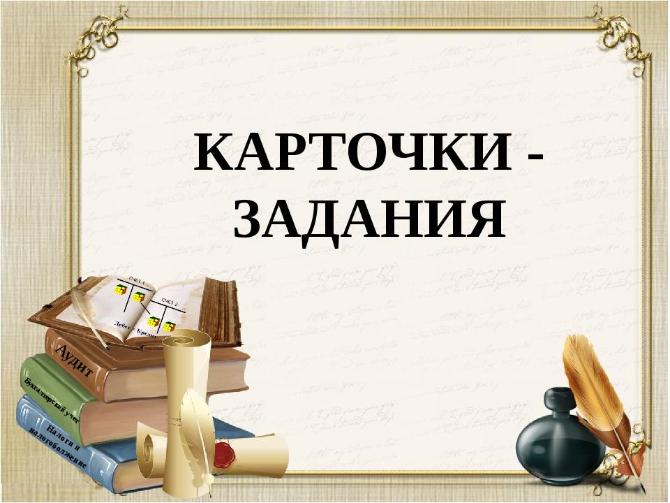 КАРТОЧКИ - ЗАДАНИЯ Бухгалтерский учет Аудит Налоги и налогоболжение