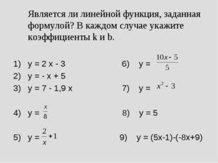 Является ли линейной функция, заданная формулой? В каждом случае укажите коэ
