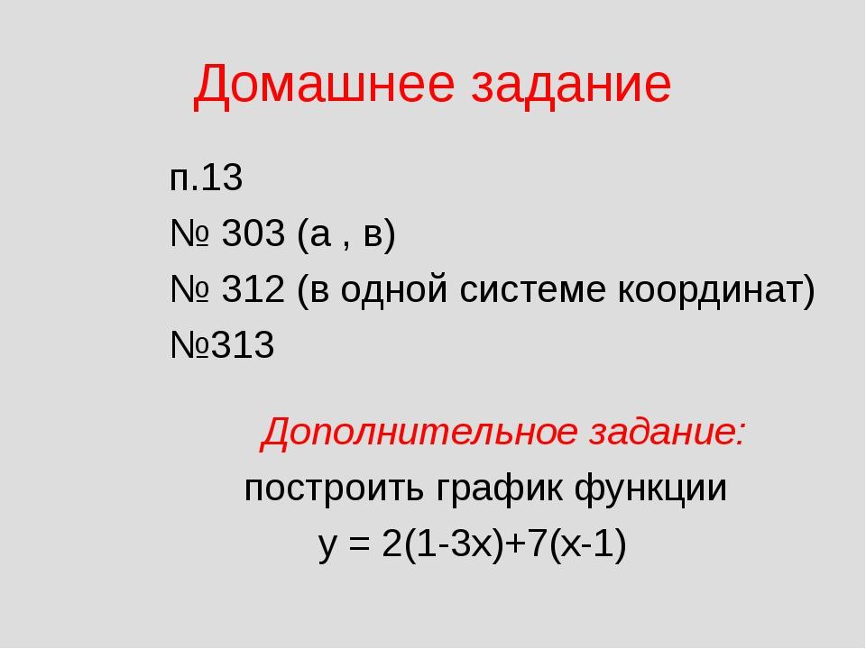 Домашнее задание п.13 № 303 (а , в) № 312 (в одной системе координат) №313 До...