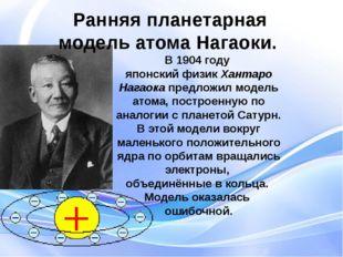 В 1904 году японский физик Хантаро Нагаока предложил модель атома, построенну