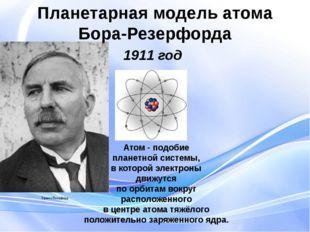 Атом - подобие планетной системы, в которой электроны движутся по орбитам вок