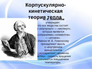 М. В. Ломоносов утверждает, что все вещества состоят из «корпускул» — «молек