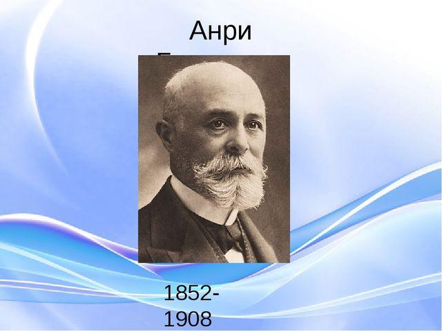 Анри Беккерель 1852-1908 Французский ученый (15 декабря 1852 — 25 августа 190...