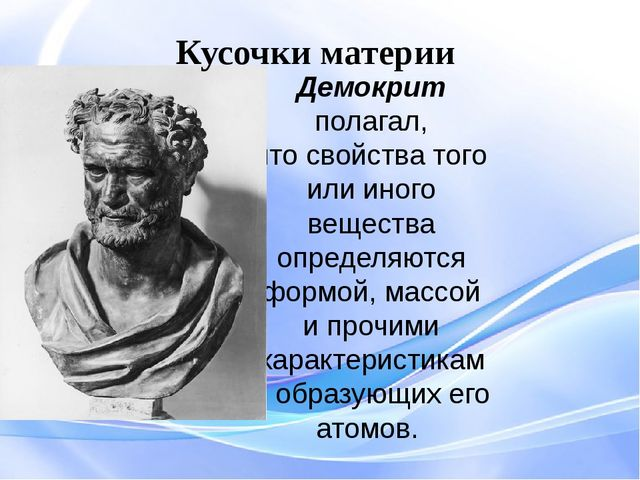 Демокрит полагал, что свойства того или иного вещества определяются формой, м...