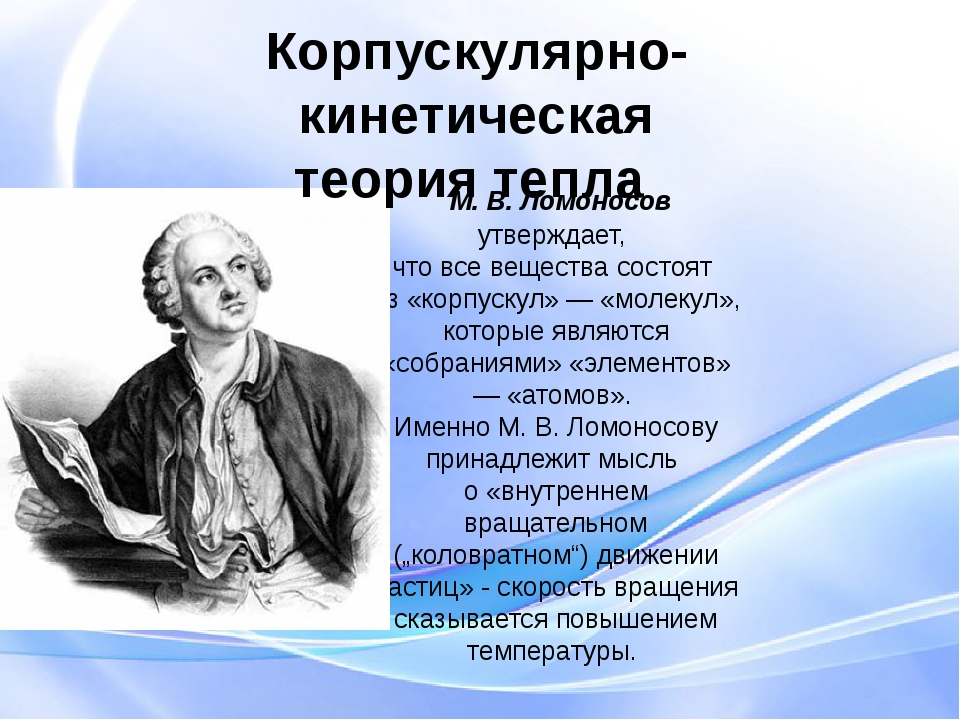 М. В. Ломоносов утверждает, что все вещества состоят из «корпускул» — «молек...