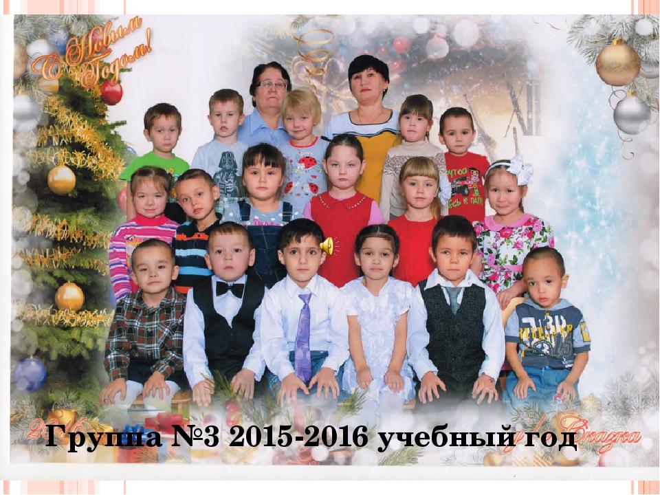 Группа №3 2015-2016 учебный год