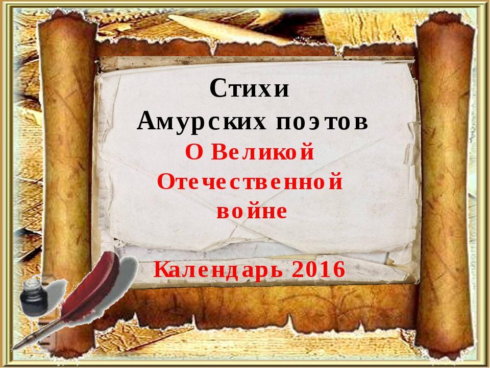 Стихи Амурских поэтов О Великой Отечественной войне Календарь 2016