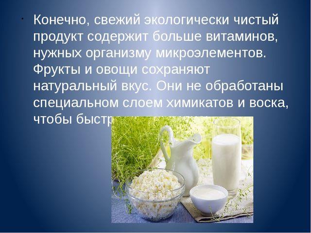 Конечно, свежий экологически чистый продукт содержит больше витаминов, нужных...