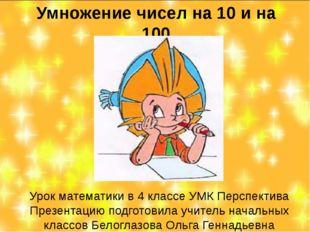 Умножение чисел на 10 и на 100 Урок математики в 4 классе УМК Перспектива Пре
