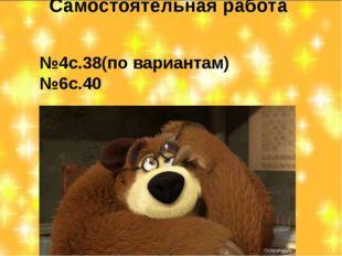 Самостоятельная работа №4с.38(по вариантам) №6с.40