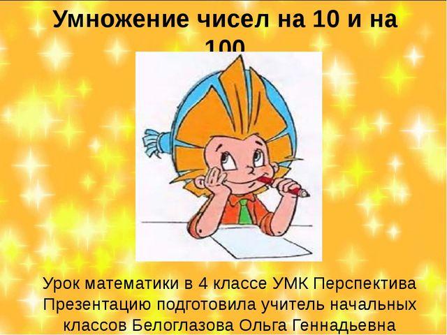 Умножение чисел на 10 и на 100 Урок математики в 4 классе УМК Перспектива Пре...