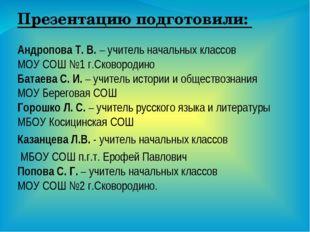 Презентацию подготовили: Андропова Т. В. – учитель начальных классов МОУ СОШ