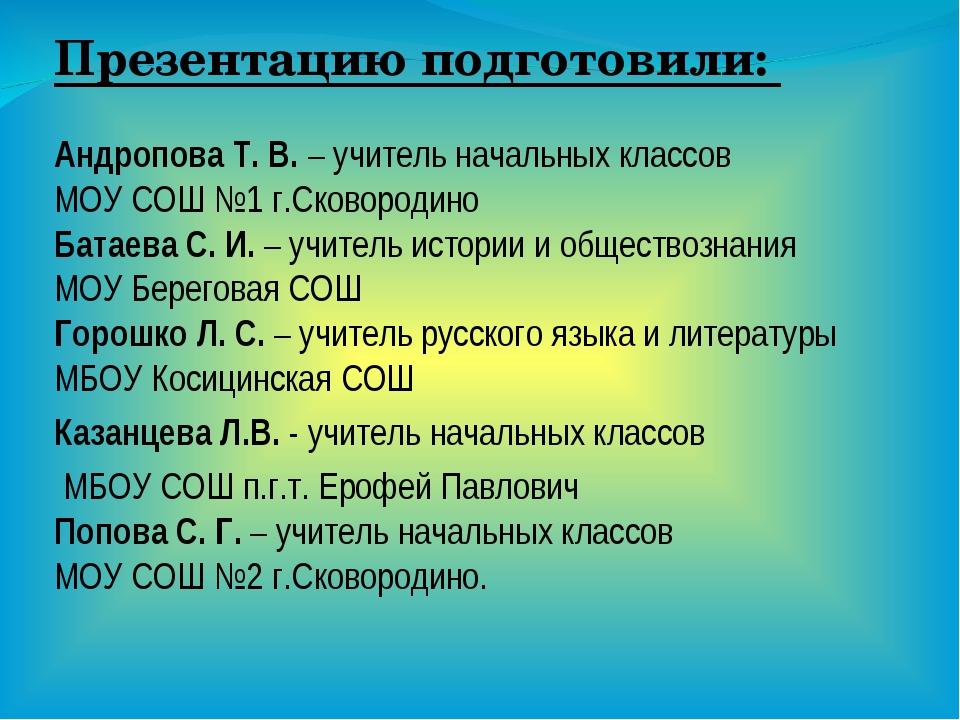 Презентацию подготовили: Андропова Т. В. – учитель начальных классов МОУ СОШ...