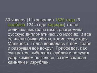 30 января (11 февраля) 1829 года (6 шаабана 1244 года хиджры) толпа религиоз