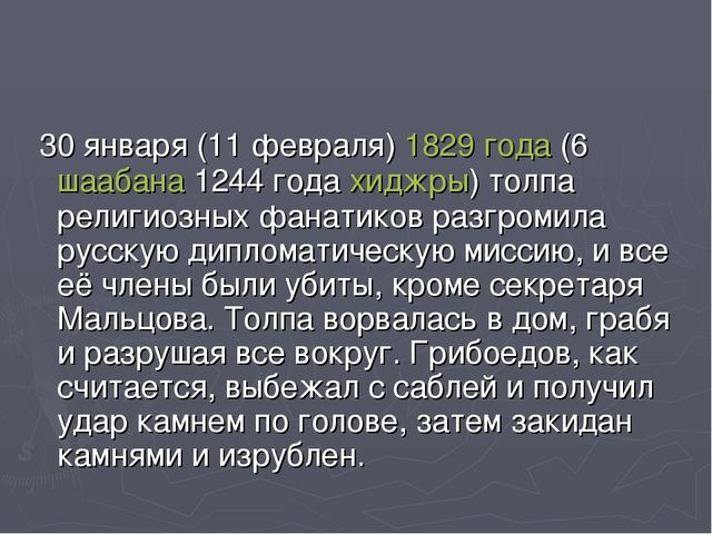 30 января (11 февраля) 1829 года (6 шаабана 1244 года хиджры) толпа религиоз...