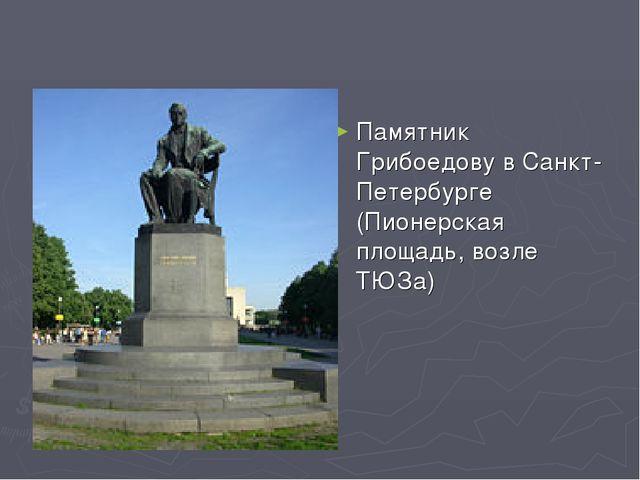 Памятник Грибоедову в Санкт-Петербурге (Пионерская площадь, возле ТЮЗа)