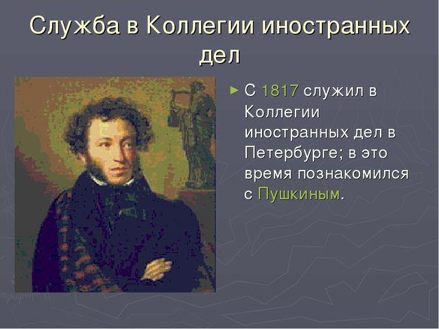 Служба в Коллегии иностранных дел С 1817 служил в Коллегии иностранных дел в...