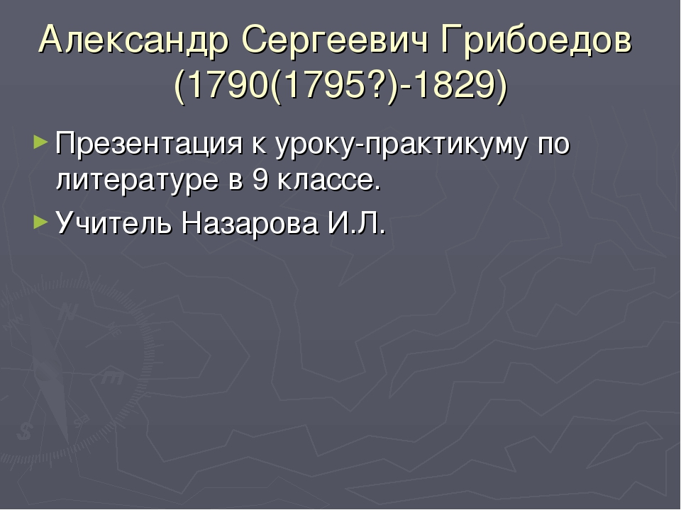 Александр Сергеевич Грибоедов (1790(1795?)-1829) Презентация к уроку-практику...