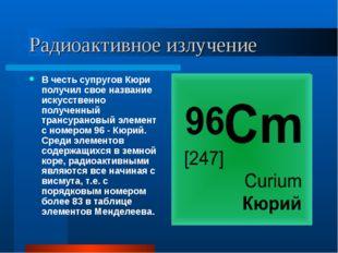 Радиоактивное излучение В честь супругов Кюри получил свое название искусстве