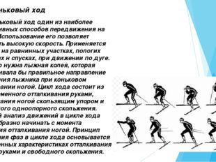 Полуконьковый ход Полуконьковый ход один из наиболее эффективных способов пер