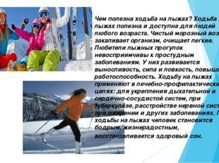Чем полезна ходьба на лыжах? Ходьба на лыжах полезна и доступна для людей люб