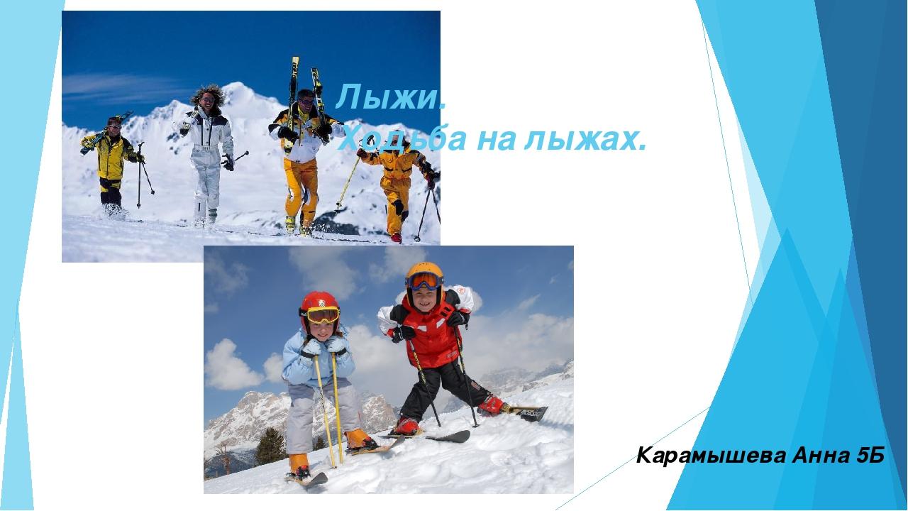 Лыжи. Ходьба на лыжах. Карамышева Анна 5Б