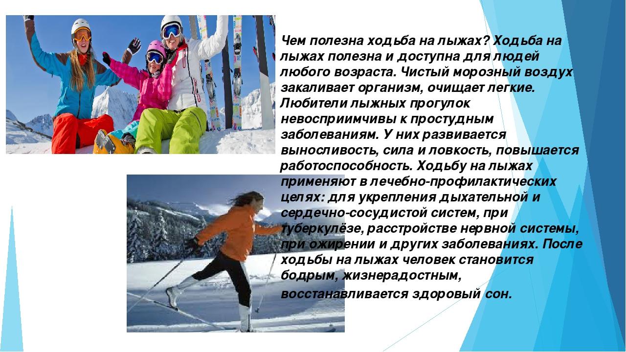 Чем полезна ходьба на лыжах? Ходьба на лыжах полезна и доступна для людей люб...