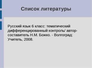 Список литературы Русский язык 6 класс: тематический дифференцированный контр