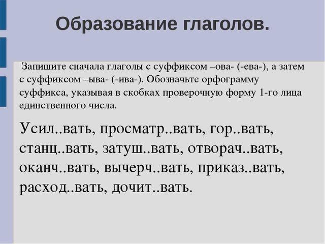 Образование глаголов. Запишите сначала глаголы с суффиксом –ова- (-ева-), а з...