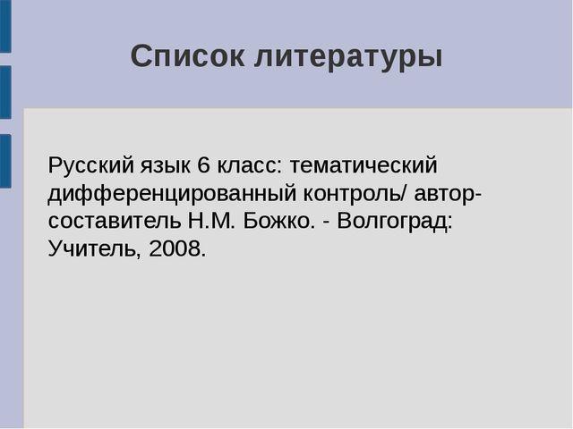 Список литературы Русский язык 6 класс: тематический дифференцированный контр...